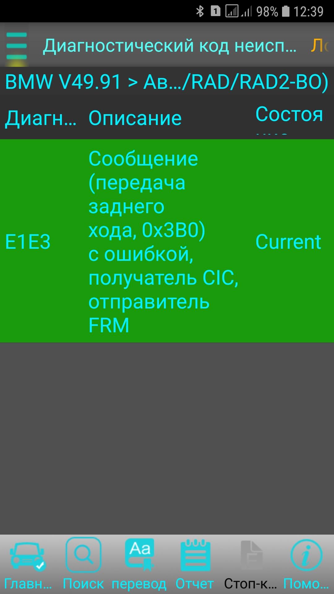 Screenshot_20181216-123949_X-431 PRO3.jpg